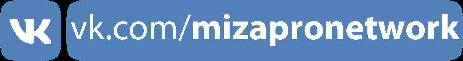 MizaproNetwork в vk.com