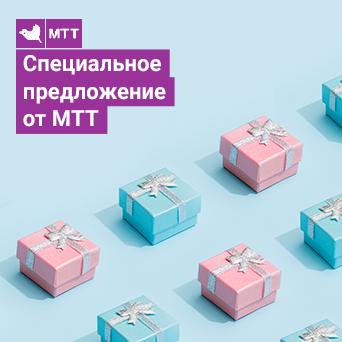 Спецпредложение от МТТ